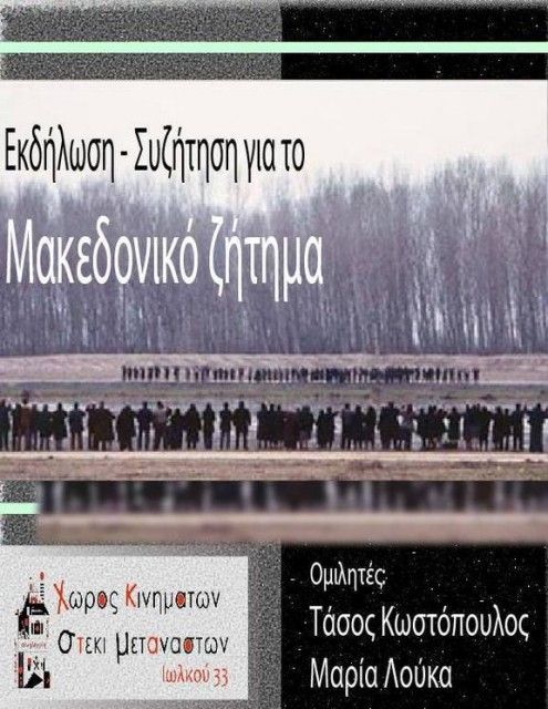 Εκδήλωση - Συζήτηση για το Μακεδονικό ζήτημα