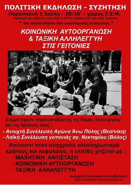 Πολιτική εκδήλωση-συζήτηση Κοινωνική Αυτοοργάνωση & Ταξική Αλληλεγγύη στις Γειτονιές