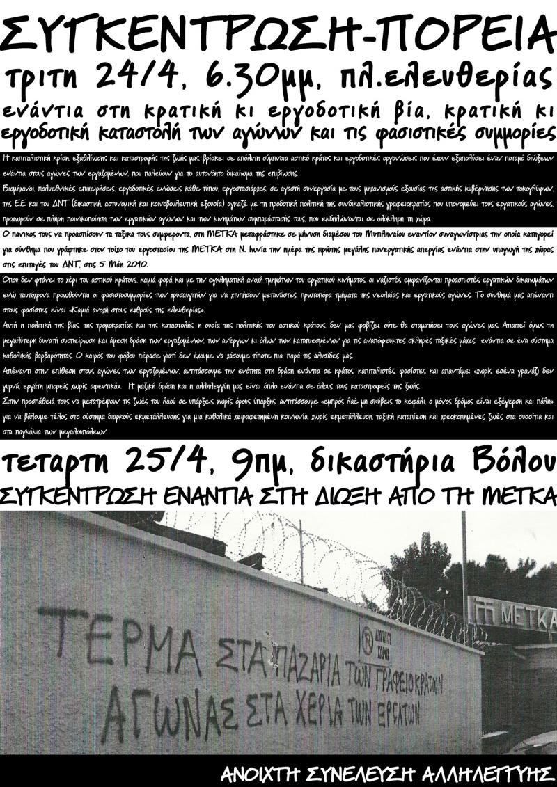 Συγκέντρωση ενάντια στη δίωξη από τη ΜΕΤΚΑ