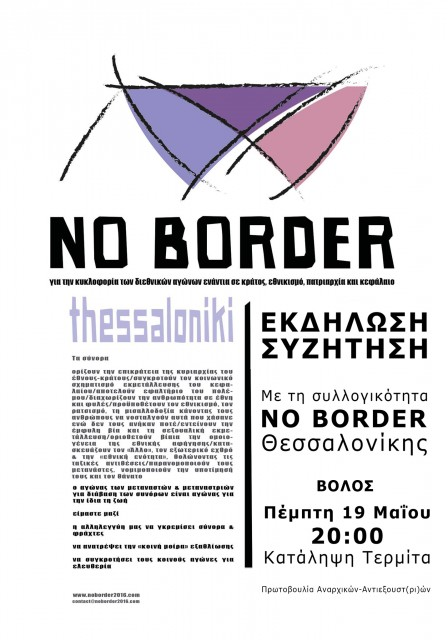 no_border_volos_internet_2a.jpg