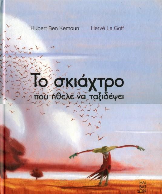 """Εξώφυλλο του βιβλίου: """"Τo σκιάχτρο που ήθελε να ταξιδέψει - Hubert Ben Kemoun"""""""