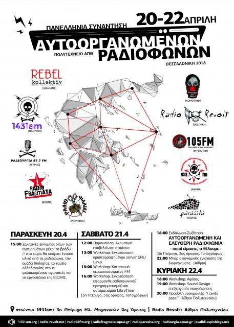 Αφίσα εκδήλωσης πανελλήνιας συνάντησης αυτοοργανωμένων ραδιοφώνων