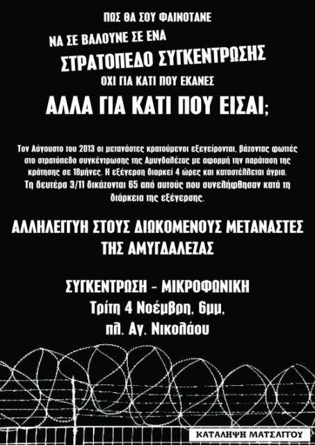 Συγκέντρωση-μικροφωνική αλληλεγγύης στους διωκόμενους μετανάστες