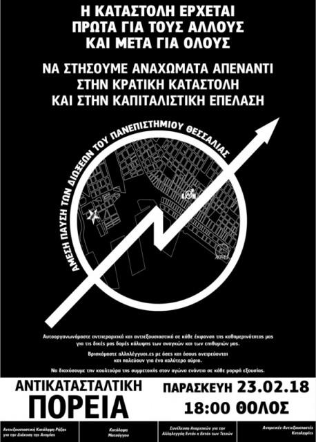 Αντικατασταλτική Πορεία 23.02.2018