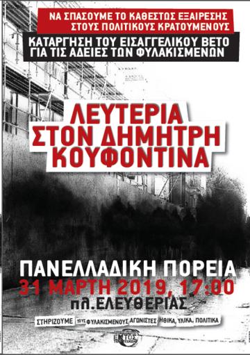 Κάλεσμα στην πανελαδική πορεία (Αφίσα)