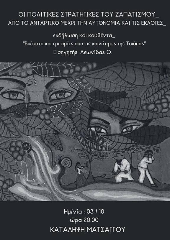 Οι πολιτικές στρατηγικές του Ζαπατισμού: από το αντάρτικο μέχρι την αυτονομία και τις εκλογές