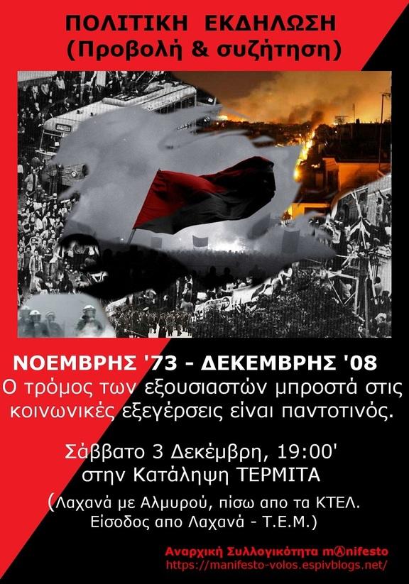 ΝΟΕΜΒΡΗΣ '73 - ΔΕΚΕΜΒΡΗΣ '08 : Ο τρόμος των εξουσιαστών μπροστά στις κοινωνικές εξεγέρσεις είναι παντοτινός.