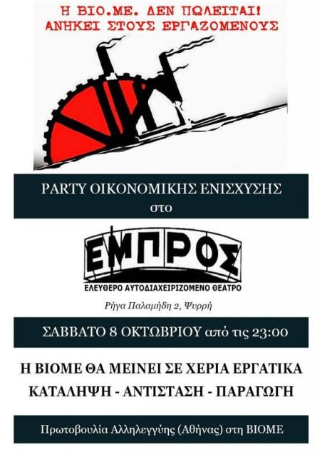Πάρτυ οικονομικής ενίσχυσης της Πρωτοβουλίας Αλληλεγγύης Βιο.Με (Αθήνας), 8/10 στις 23:00