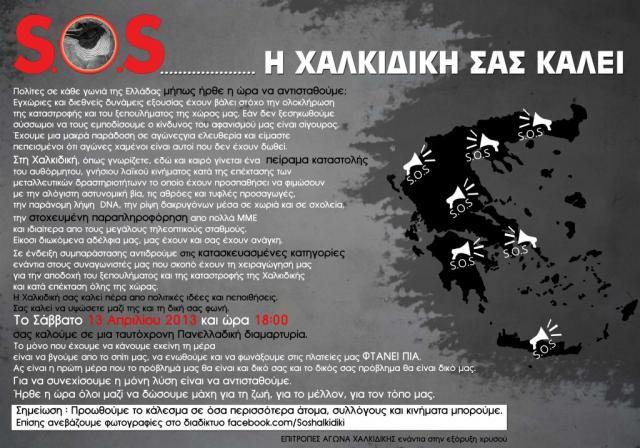 13/4: πανελλαδικό κάλεσμα των επιτροπών αγώνα Χαλκιδικής ενάντια στα μεταλλεία χρυσού