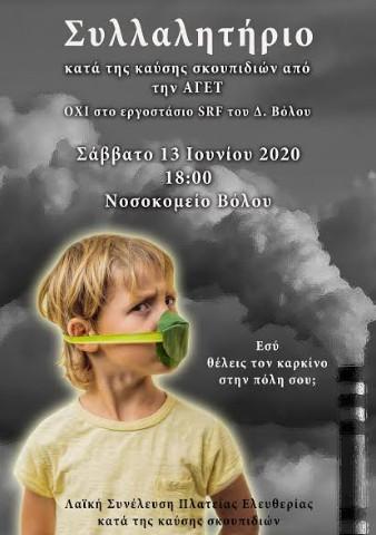 Συλλαλητήριο κατά της καύσης σκουπιδιών από τη Λαϊκή Συνέλευση Πλ. Ελευθερίας