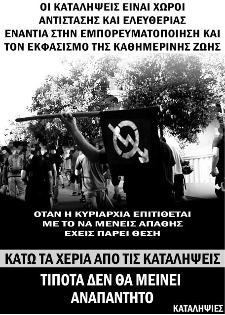 Aφίσα αλληλεγγύης στις καταλήψεις - Βόλος Ιούλιος 2017 . Καταληψίες .
