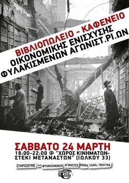 Βιβλιοπωλείο-καφενείο οικονομικής ενίσχυσης φυλακισμένων αγωνιστ.ρι.ων