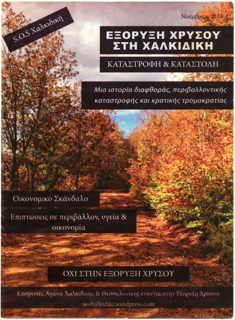 Φυλλάδιο από Καραβάνι Αλληλεγγύης κι Ενημέρωσης κατά της Εξόρυξης Χρυσού στη Χαλκιδική